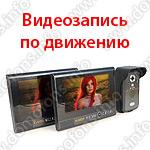 Беспроводной настольный видеодомофон REC KiVOS – 7 (1+2)