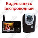 Беспроводной видеодомофон с записью Универсал (1+1)