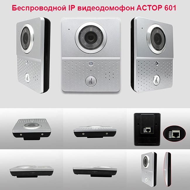 Беспроводной IP видеодомофон ACTOP 601