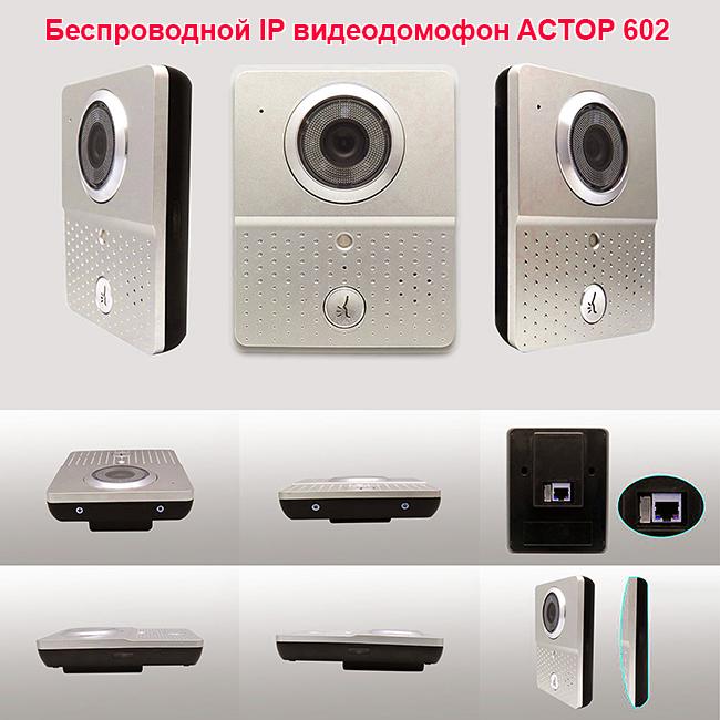 Беспроводной IP видеодомофон ACTOP 602